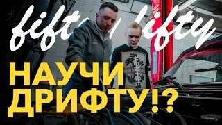 Как стать дрифтером? Научиться дрифту! (ВАЗ, Дрифт, 2105, Никита Шиков).