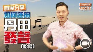 首度分享如何運用丹田發聲 (哈哈)【我的生活 Vlog025】