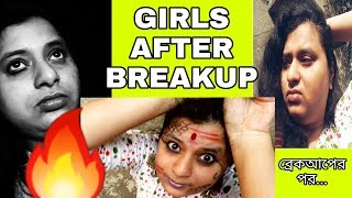 Bengali Girls After Breakup | Bengali Funny Video | Make Life Beautiful
