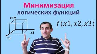 Урок 5. Минимизация логических функций. Математическая логика. Видеоуроки по информатике