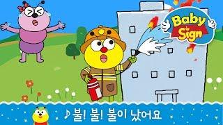 [베이비사인 노래동화] - 불! 불! 불이 났어요