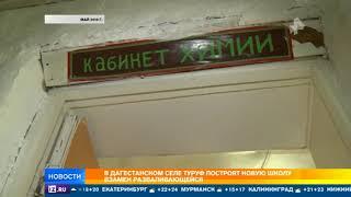 В дагестанском селе построят новую школу после сюжета РЕН ТВ