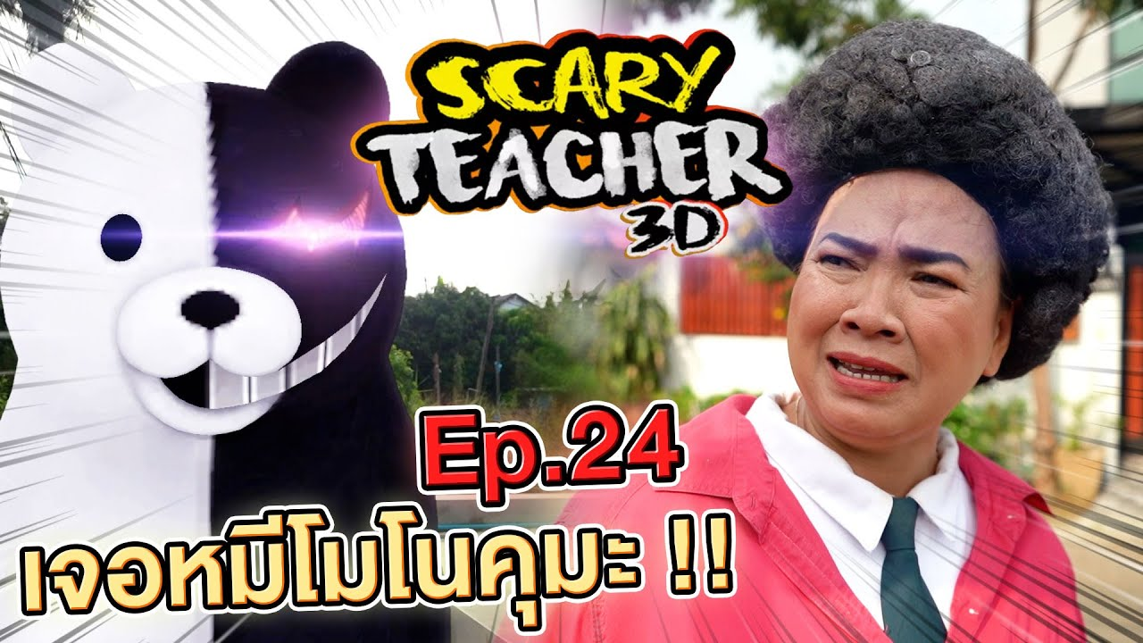 ครูจอมดุ Ep.24 !! วิ่งหนีหมีโมโนคุมะ Monokuma VS Scary Teacher - DING DONG DAD