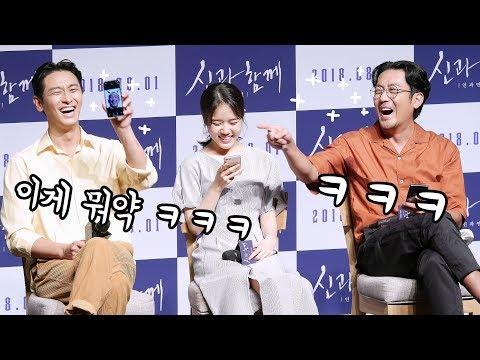 하정우가 본인 짤 발견했을 때 반응 : 합성사진 : 영화 '신과함께 - 인과연' 츄잉챗 GV중에서 : 롯데시네마 월드타워 시골쥐