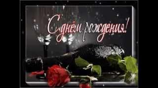 открытка:С ДНЕМ РОЖДЕНИЯ для мужчины(Красивое музыкальное поздравление с Днем рождения для мужчины., 2014-01-06T13:24:36.000Z)