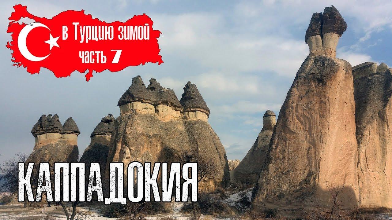 Турция зимой ч.7 Каппадокия  Каменные грибы Пашабаг, Гереме, Зельве, национальная кухня