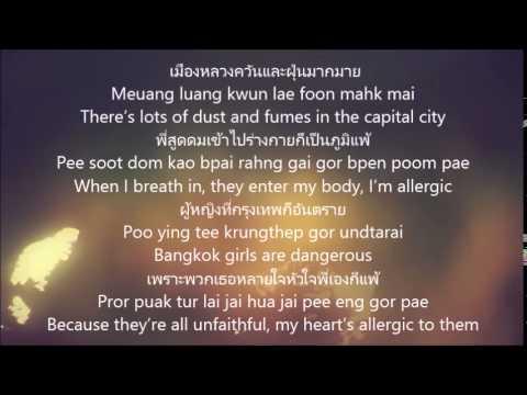 ภูมิแพ้กรุงเทพ Poom Pae Krungthep  ตั๊กแตน ชลดา ft ป้าง นครินทร์ Lyrics Video