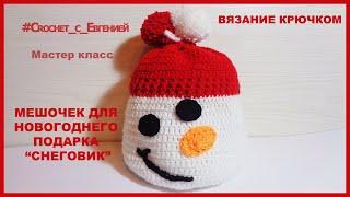Мешочек для новогоднего подарка