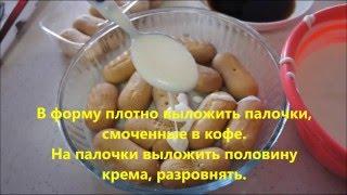Как приготовить тирамису в домашних условиях