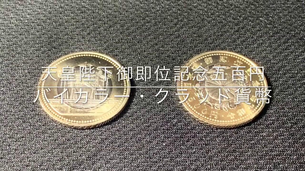 天皇 陛下 御 即位 記念 五 百 円