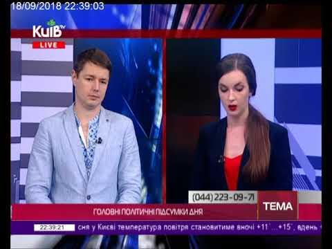 Телеканал Київ: 18.09.18 На часі 22.30