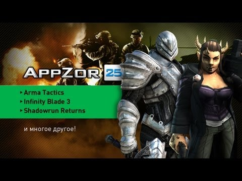 AppZor №25 [Мобильные игры] - Arma Tactics, Infinity Blade 3, Shadowrun Returns, Orborun...