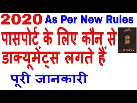 Documents Required For Passport - पासपोर्ट के लिए कौन से डाक्यूमेंट्स लगते हैं - In Hindi - 2020