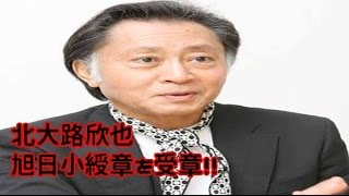 北大路欣也が旭日小綬章を受賞引用http://www.sanspo.com/geino/news/20...