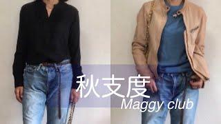 秋支度はじめました。今年は何を着て行こう。何を買おうと。まずはユニクロで揃えて。 メリノクルーセーターいいですね。BLUEが好みです。 1コーデ ブラウス イネス デニム ...