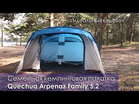 Кемпинговая палатка Quechua Arpenaz family 5.2 проект идеальный кемпинг