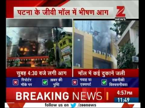 Patna : Severe fire caught in a mall