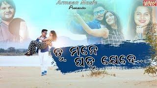 Tu Mane Padu Jebe - Odia Sad Song Video 2019 -  Humane Sagar - Asim Panda Japani Bhai - Armaan Music