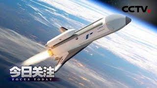 《今日关注》 20191030 神秘X-37B再创纪录 美空天优势挑战太空安全?| CCTV中文国际