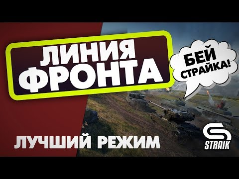 Линия фронта l Извиняюсь, требуется серебро((