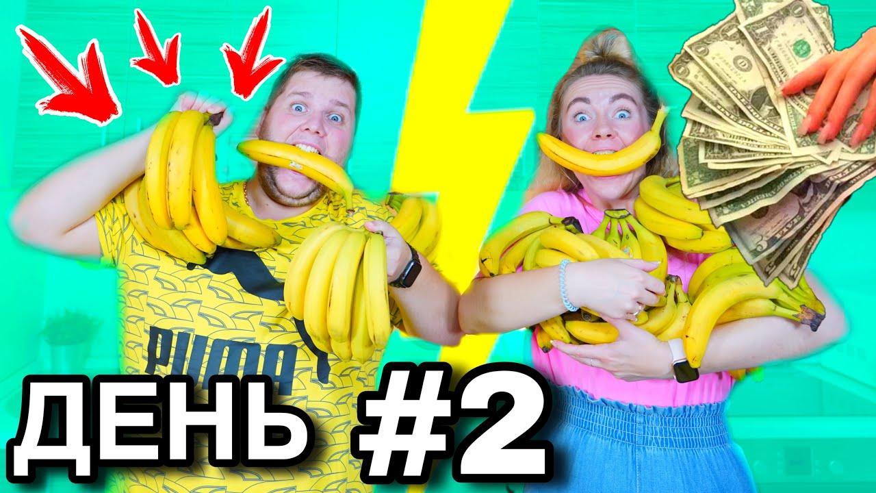 Кто съест больше бананов получит 1000$ челлендж !