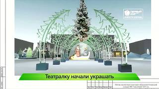 ИКГ Театралку начали украшать #3