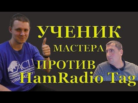 Ученик мастера против HamRadioTag или диагностика 5и ноутбуков от подписчика