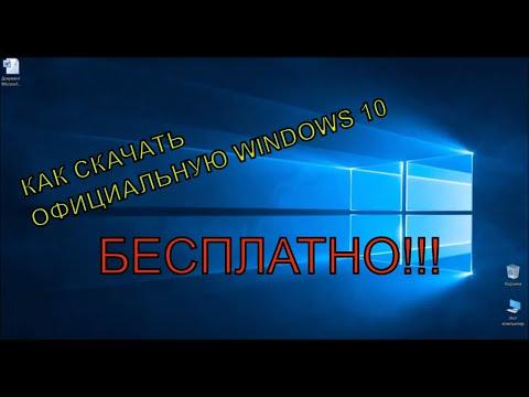 🔵 Скачать Windows 10 БЕСПЛАТНО с официального сайта на русском
