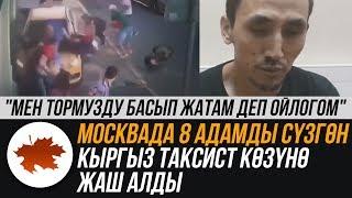 Москвада 8 адамды сүзгөн Кыргыз таксист көзүнө жаш алды.