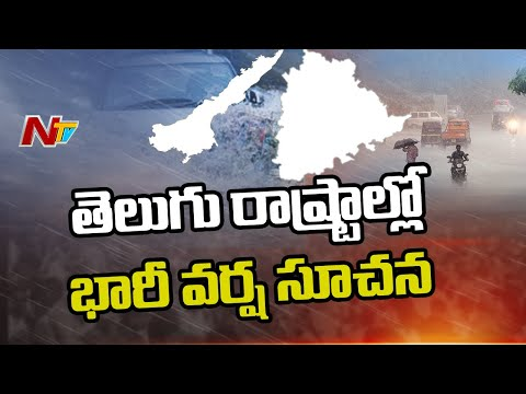Heavy Rains Forecast TS In AP For Next 3 Days   NTV