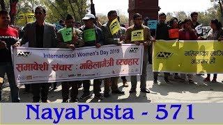 नारी दिवसमा किशोरकिशोरीहरू, फोहर व्यवस्थापनमा बालबालिका | NayaPusta - 571