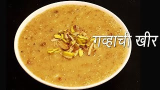 गव्हाची खीर | Gavhachi kheer | How to make Wheat Kheer | MadhurasRecipe | Ep - 280