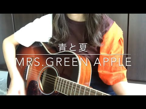 青と夏/Mrs.GREEN APPLE 弾き語り