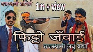 Insolent son in law फिट्टो जँवाई ,राजस्थानी लघु कथा