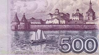Другая сторона банкноты 500000 рублей, 1995 год