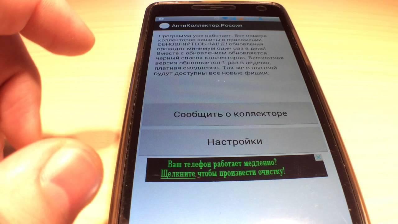 антиколлектор программа на телефон