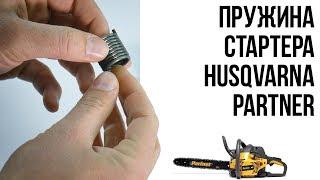 OsaMoto: Обзор запчастей / Пружина стартера Husqvarna 137 Partner 350 - Подробные размеры