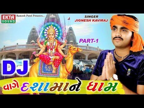 Video - જીગ્નેશ કવિરાજ Non Stop Superhit Dj Song | Dj વાગે દશામાં ના ધામે - Part 1 | Gujarati Dj Mix 2017