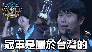 【闇影詩章2019世界大賽】台灣選手世界冠軍Sasamumu賽後採訪〈World grand prix 2019 Champion〉