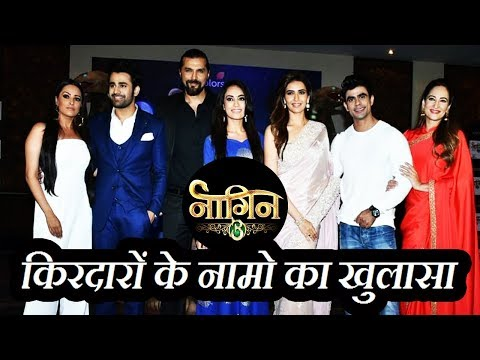 Naagin 3 Characters Name Revealed | Colors tv