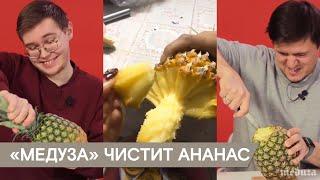 """""""Медуза"""" пытается почистить ананас без ножа"""