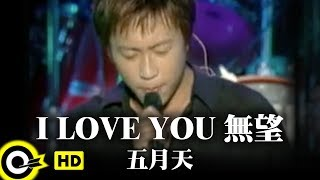 五月天 Mayday【I love you無望 I love you-hopeless】Official Music Video
