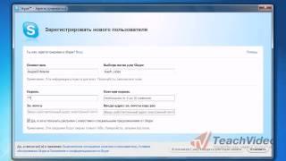 Как зарегистрироваться в Skype?(В данном видеоуроке мы расскажем как зарегистрироваться в Skype. http://youtube.com/teachvideo - наш канал http://www.teachvideo.ru/course..., 2011-09-16T14:09:04.000Z)