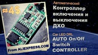 Car LED DRL Auto On/Off Switch Controller | Контроллер включения /выключения ДХО при пуске двигателя