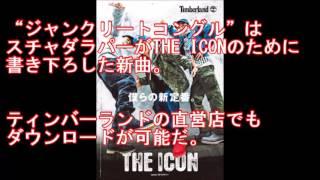 """スチャダラパーの新曲""""ジャンクリートコングル""""が、本日10月30日からテ..."""