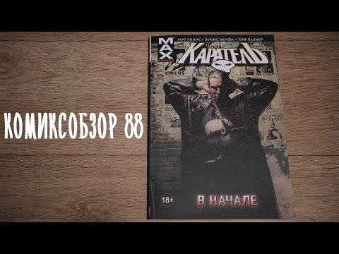 Обзор комикса - Каратель: В начале. Комиксобзор № 88.