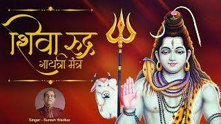 Shri Shiva Mantra | Om Tatpurushaya Vidmahe | Shiva Rudra Gayatri Mantra | Suresh Wadkar