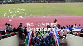 保良局朱敬文中學第二十九屆陸運會 - 綠社啦啦隊表演