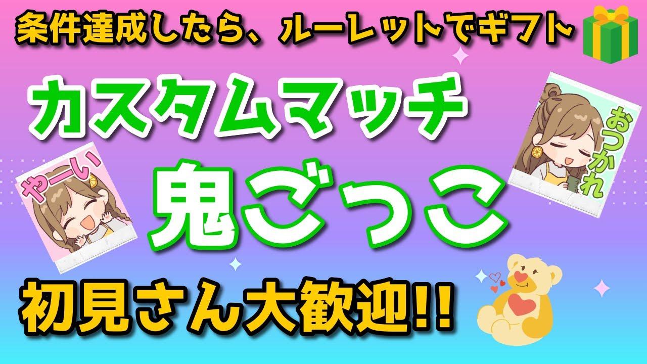 ギフト付き【フォートナイト】【鬼ごっこ】カスタム参加型★初見さん大歓迎!!