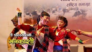 Gurung Song । Ngai Ngolsyorani । ngolshyo ramrhani।Mankashi ।Cover dance ।rodhi digital